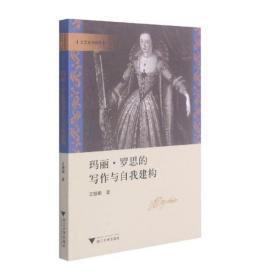 玛丽·罗思的写作与自我建构