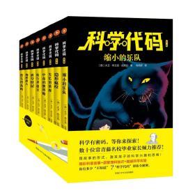 科学代码(全8册) 少儿科普 (西)大卫·布兰克·拉萨拉
