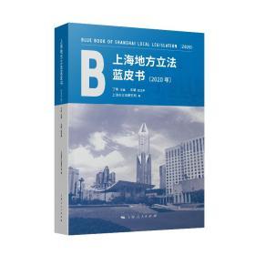 上海地方立法蓝皮书(2020年)
