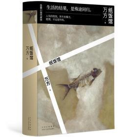 纸饭馆 中国现当代文学 万方