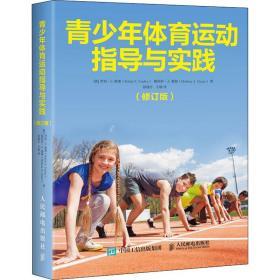 青少年体育运动指导与实践(修订版)