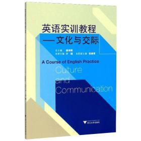 英语实训教程——与交际 大中专高职外语 盛湘君,方瑞,张晓青