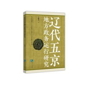 遼代五京地方政務運行研究 史學理論 王旭東