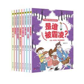 面对霸凌我不怕!写给孩子的法律故事书(全8册)