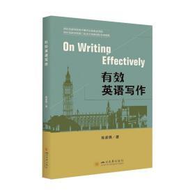 有效英语写作(OnWritingEffectively)