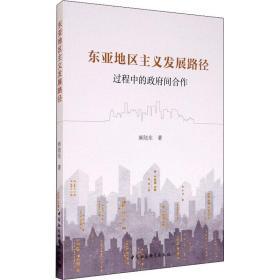 东亚地区主义发展路径:过程中的政府间合作