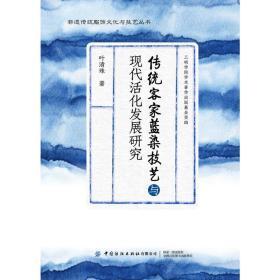 传统客家蓝染技艺与现代活化发展研究 轻纺 叶清珠