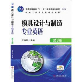 模具设计与制造专业英语  第3版 大中专理科机械 王晓江