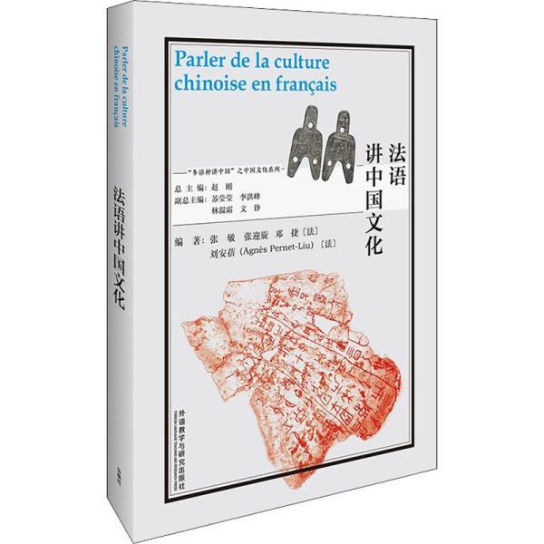 法语讲中国文化