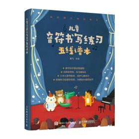 兒童音符書寫練五線譜本 音樂理論 陳飛