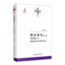 刑法研究(第十二卷)刑法各论 Ⅱ(国家出版基金项目;陈兴良刑法学)