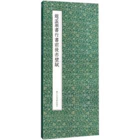 艺文类聚:赵孟頫行书前后赤壁赋(经折装)