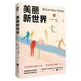 美丽新世界 外国现当代文学 [英]阿道司·赫胥黎