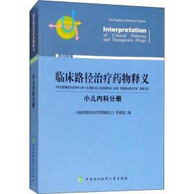 临床路径治疗药物释义(2018年版):小儿内科分册