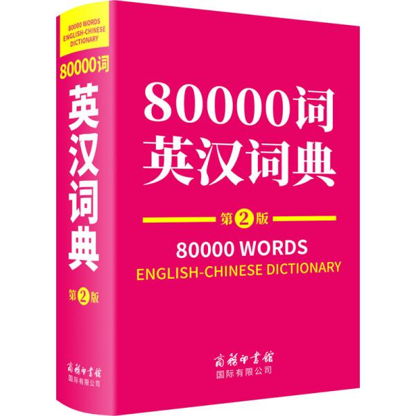 80000词英汉词典(第2版)