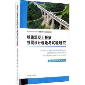 铁路混凝土桥梁抗震设计理论和试验研究 交通运输 陈克坚, 等著