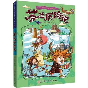 漫画书7-10岁芬兰历险记地理百科科普读物世界地理历险记系列漫画书儿童7-10岁图书