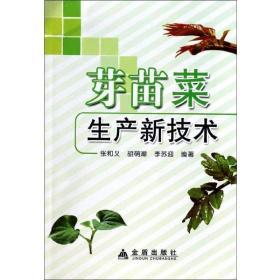 芽苗菜生产新技术 种植业 张和义,胡萌潮,李苏迎