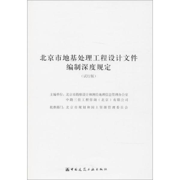 北京市地基处理工程设计文件编制深度规定(试行版)