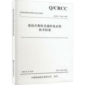 悬挂式单轨交通机电系统技术标准