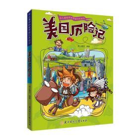 漫画书7-10岁美国历险记地理百科科普读物世界地理历险记系列漫画书儿童7-10岁图书