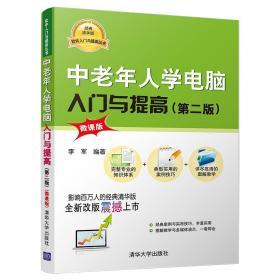中老年人学电脑入门与提高(第2版微课版)/软件入门与提高丛书