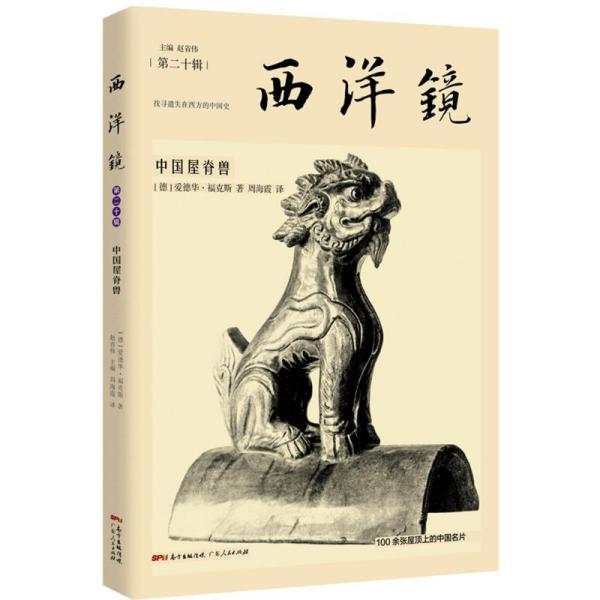 西洋镜:中国屋脊兽