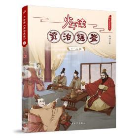 少年读《资治通鉴》9·三国 儿童文学 刘娟