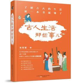 古人生活那些事儿  百万粉丝历史博主朱军营作品 ,了解古人的生活,这一本书就够了!