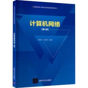 计算机网络(第4版)(高职高专计算机任务驱动模式教材)