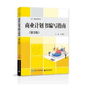 商业计划书编写指南(第3版) 大中专文科社科综合 朱海雄