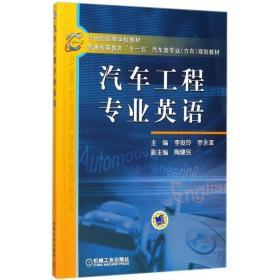 汽车工程专业英语 大中专理科科技综合 编者:李俊玲//罗永革