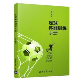 足球体能训练手册
