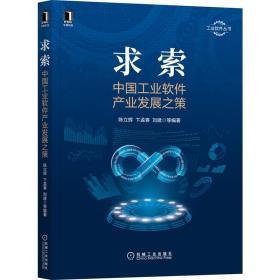 求索:中国软件产业发展之策 经济理论、法规 陈立辉,卞孟春,刘建