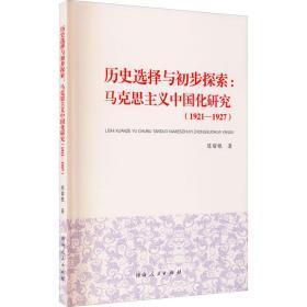 历史选择与初步探索--马克思主义中国化研究(1921-1927)