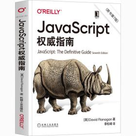 javascript指南(原书第7版) 编程语言 (美)大卫·弗拉纳根