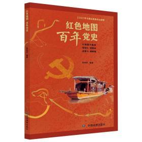 红色地图百年党史
