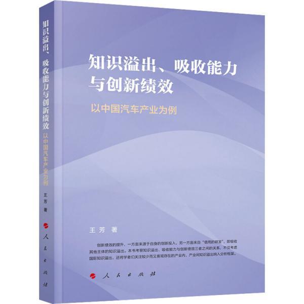 知识溢出、吸收能力与创新绩效——以中国汽车产业为例