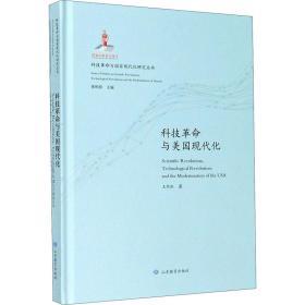 (科技革命与国家现代化研究丛书:特精装版)科技革命与美国现代化