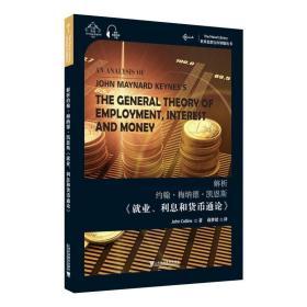 世界思想宝库钥匙丛书:解析约翰·梅纳德·凯恩斯《就业、利息和货币通论》