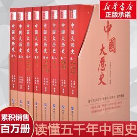 中国大历史(全彩套装共八册)