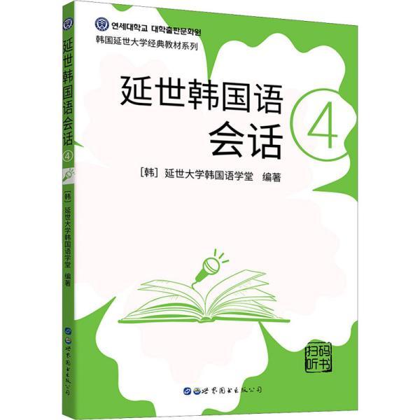 延世韩国语会话4