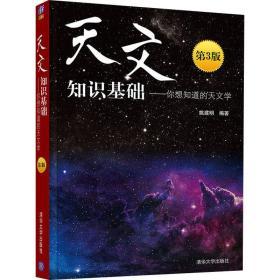 天文知识基础——你想知道的天文学(第3版)