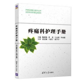 疼痛科护理手册(护理实践能力提升丛书)