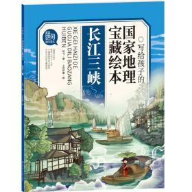 长江三峡 少儿科普 上尚印像
