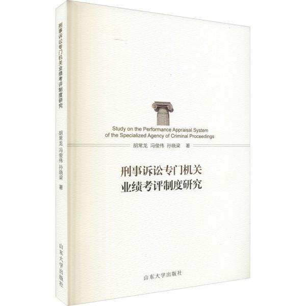 刑事诉讼专门机关业绩考评制度研究