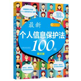 《个人信息保护》100问 法律实务 中国制出版社