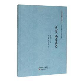 安次县四种旧志丛书·(民国)安次县志
