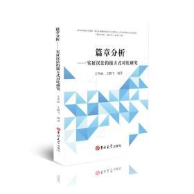 篇章分析--实证汉衔接方式对比研究 语言-汉语 王秀丽,王鹏飞