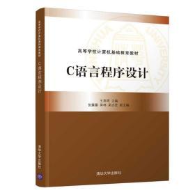 c语言程序设计 大中专理科计算机 王英明、张、蒋林、吴志坚